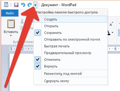 Настройка панели быстрого доступа WordPad