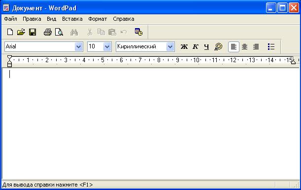 Устаревшая версия WordPad