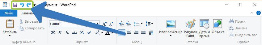 Панель быстрого доступа WordPad