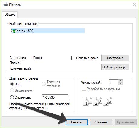 Печать документа WordPad