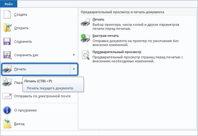 Варианты печати WordPad
