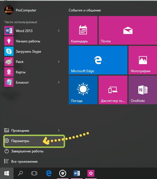 Открытие настроек Windows 10 через меню Пуск