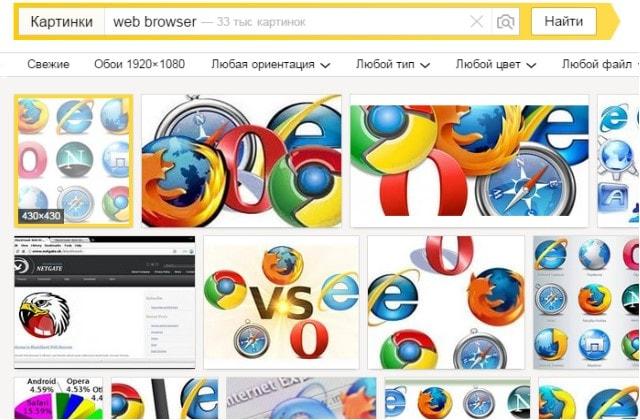 Web браузер это - фото 5