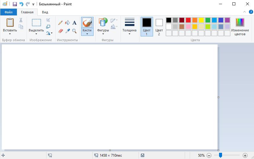 Окно вновь открытого редактора Paint