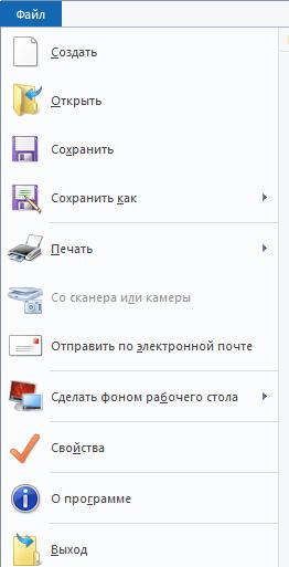 Открытое меню Файл Paint
