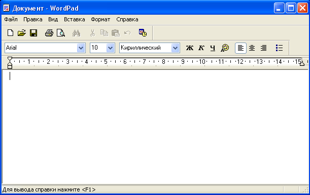 Контрольная работа по теме wordpad 7598