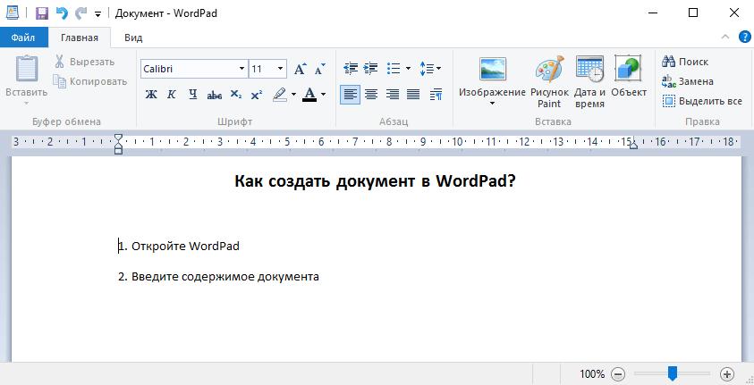 Wordpad как сделать альбомный 876