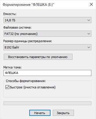 Утилита форматирования Windows