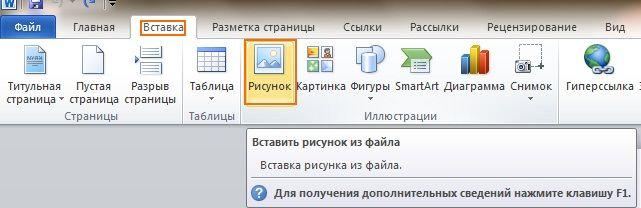 Вставка изображения в документ word