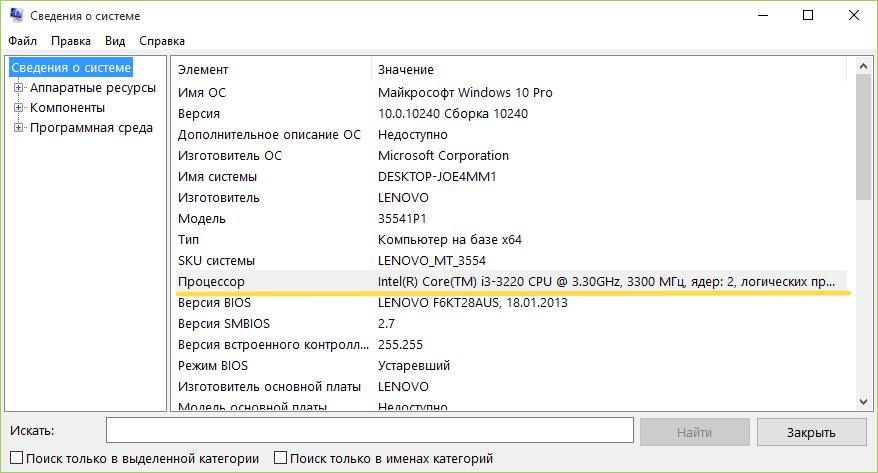 Где посмотреть сколько ядер на компьютере