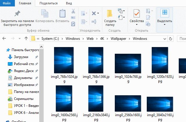 как поменять картинку на рабочем столе на windows 10