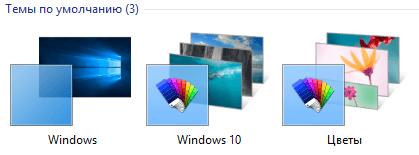 Темы по умолчанию предустановленные в Windows 10
