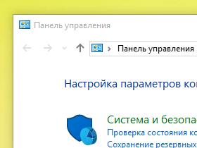 Как раскрыть Панель управления на Windows 00?
