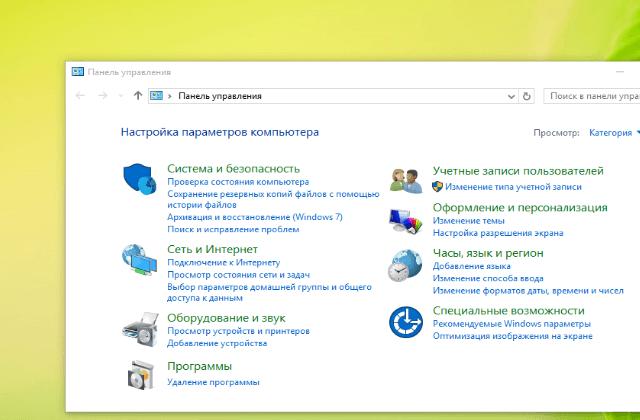 Как открыть Панель управления в Windows 10?