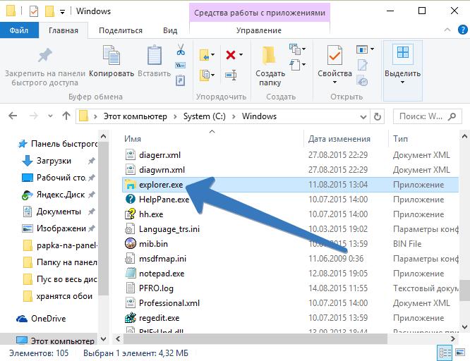 Запуск исполняемого файла Explorer.exe