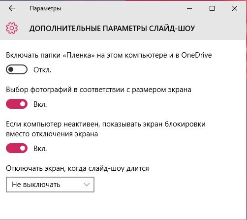 Настройка дополнительных параметров слайд-шоу
