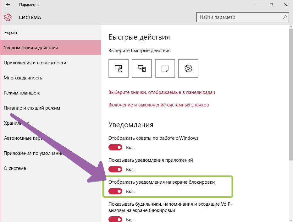 Отображать уведомления получи экране блокировки