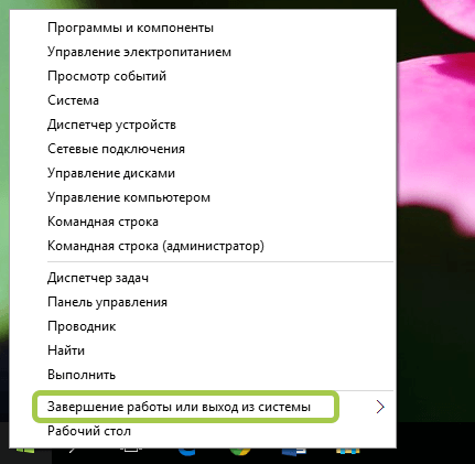 Как перезагрузить ноутбук windows 10