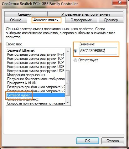 смена mac адреса на андроид